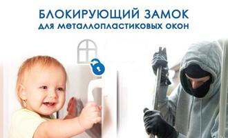 Замок на пластиковые окна. Замки на окна для защиты детей в Днепропетровске