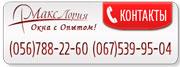 Двери в Днепропетровске. Салон - Магазин Дверей. Купить Входные и Межкомнатные Двери
