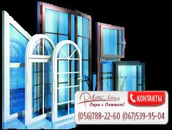 Заказать Готовые Металлопластиковые Окна и Двери ПВХ Днепропетровск. Цены. Расчет Стоимости. Купить Готовое Металлопластиковое Окно с Установкой