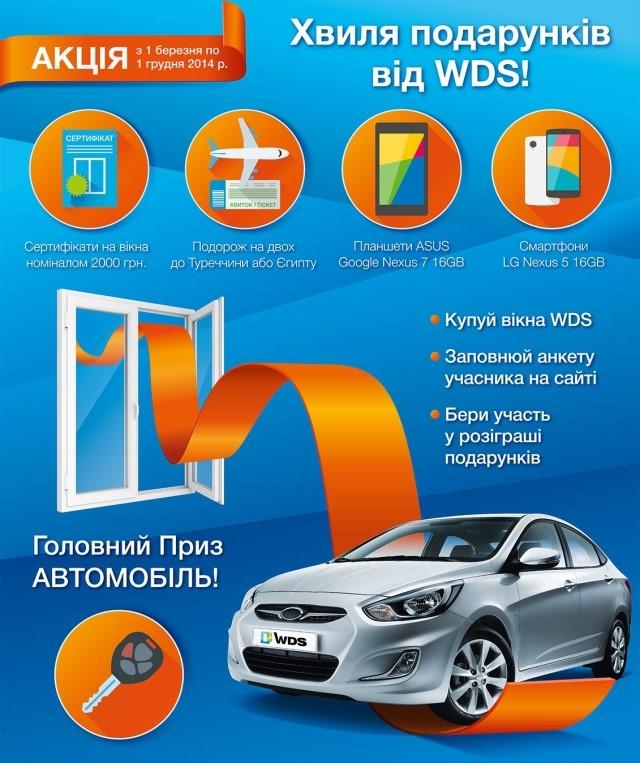 Акція Вікна WDS