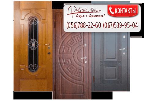 Бронированные Входные Двери с Отделкой МДФ. Цены. Купить под Заказ Надежную Входную Дверь с МДФ Карточкой. Узнать Стоимость Днепропетровск